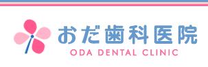 小田 歯科医院
